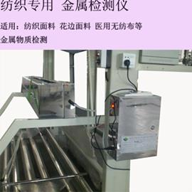 长乐纺织专用金属检测器